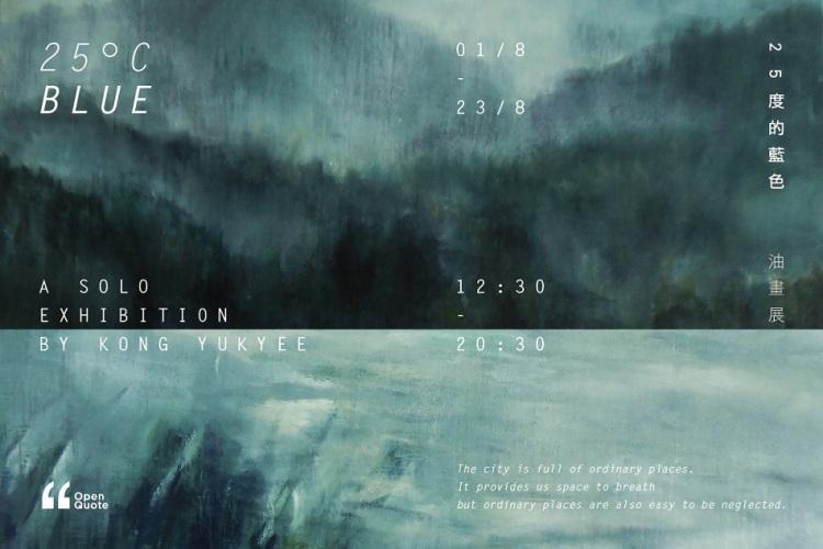 S401_open-quote_25c-blue-solo-exhibition_kr-1