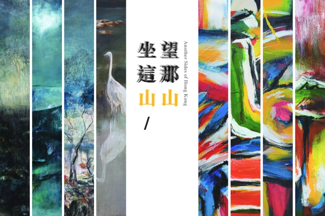 |Another Sides of Hong Kong |exhibition cover